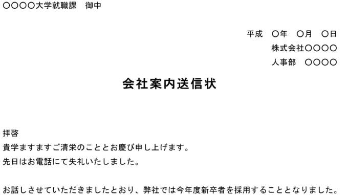 送信状(会社案内)