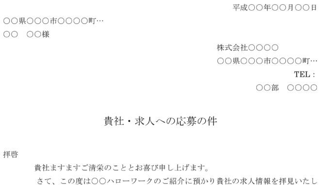 送付状(貴社・求人への応募)