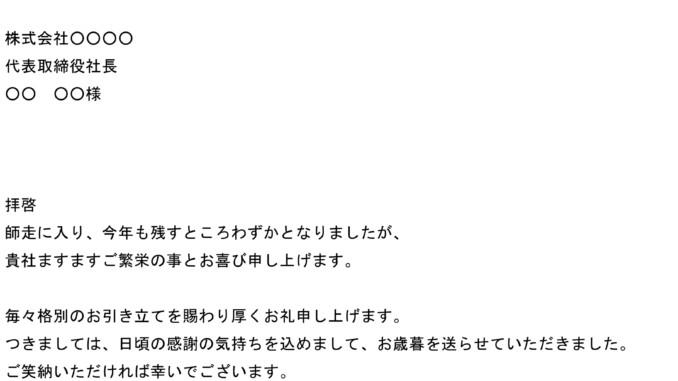 送付状(お歳暮:代表取締役向け)