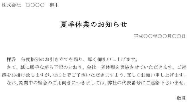 お知らせ(夏季休業)