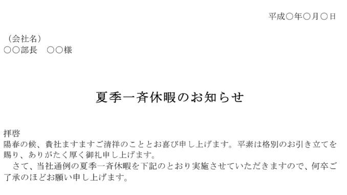 お知らせ(夏季一斉休暇)