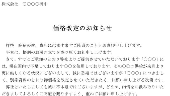 お知らせ(価格改定)