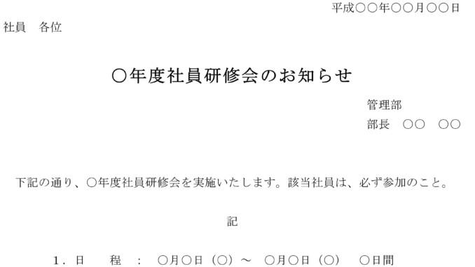 お知らせ(○年度社員研修会)