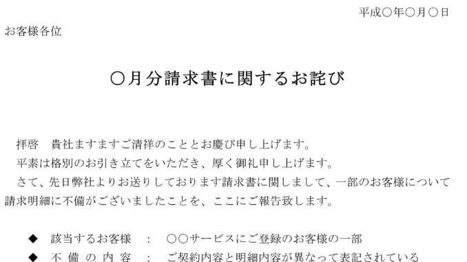 お詫び状(契約内容の誤記)