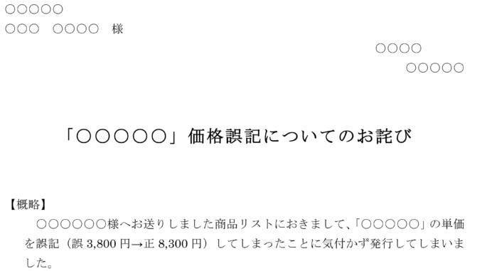 お詫び状(価格誤記)