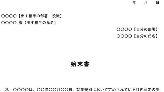 始末書(喫煙違反)