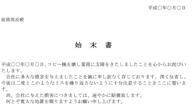 始末書(コピー機)