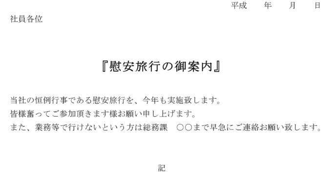 案内状(慰安旅行)