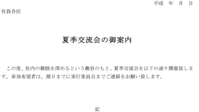案内状(夏季交流会)