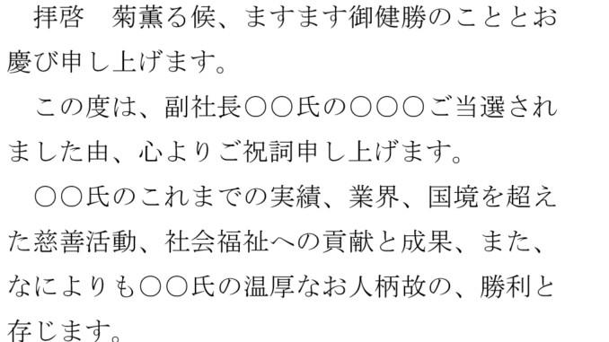 案内状(祝賀会:ハガキ))