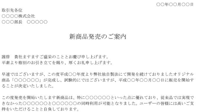 案内状(新商品発売)