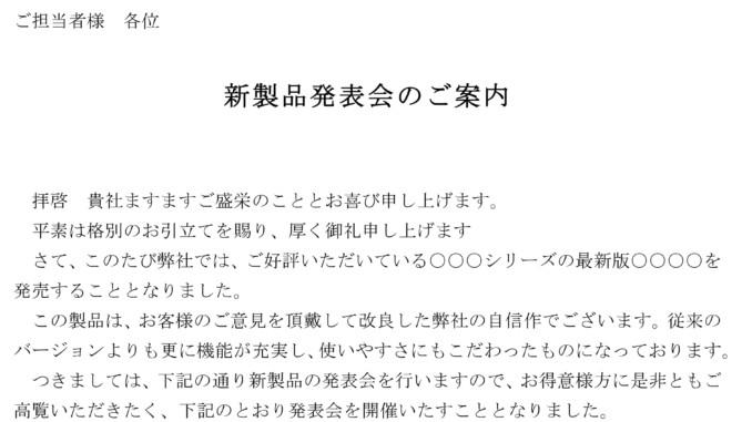 案内状(新製品発表会)