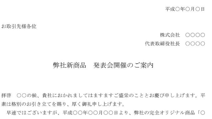 案内状(弊社新商品 発表会開催)