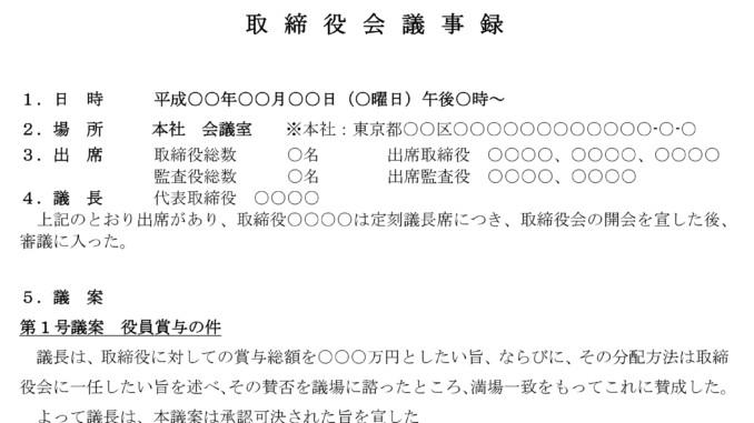 取締役会議事録(役員賞与)