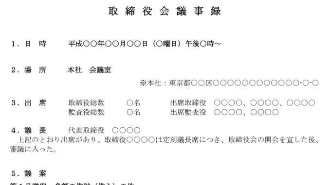 取締役会議事録(多額の借財(借入))