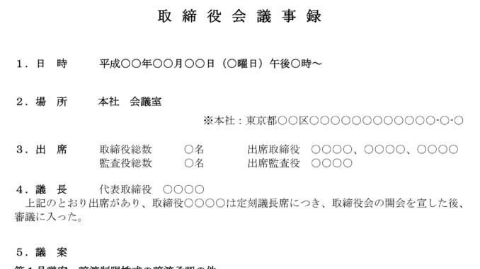 取締役会議事録(譲渡制限株式の譲渡承認)