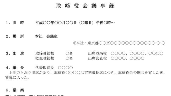 取締役会議事録(社債発行)