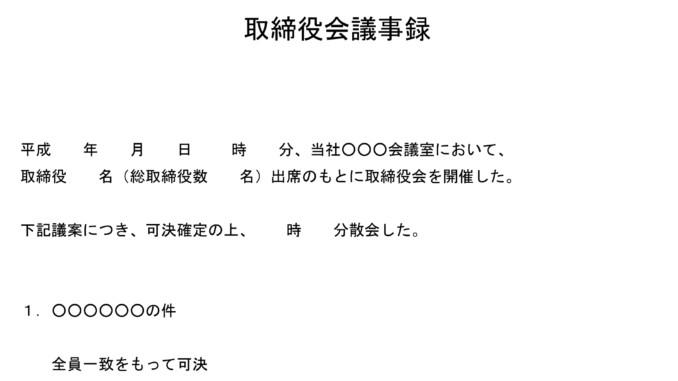 取締役会議事録(記名捺印によって証明)