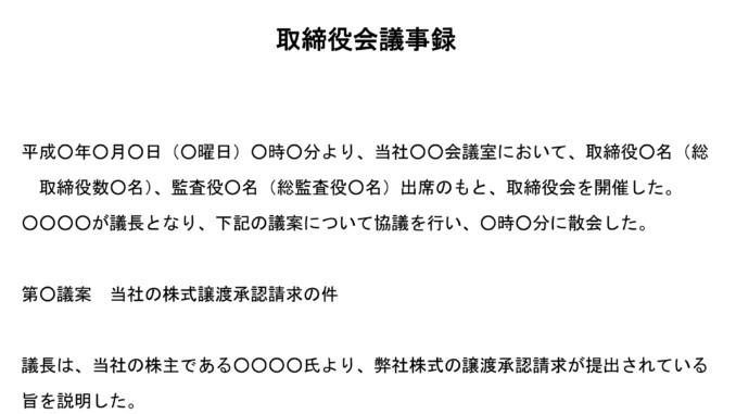 取締役会議事録(株式譲渡承認請求)