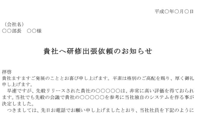 お知らせ(研修出張依頼)