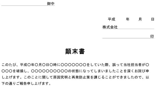 顛末書(商品破損・社外用)