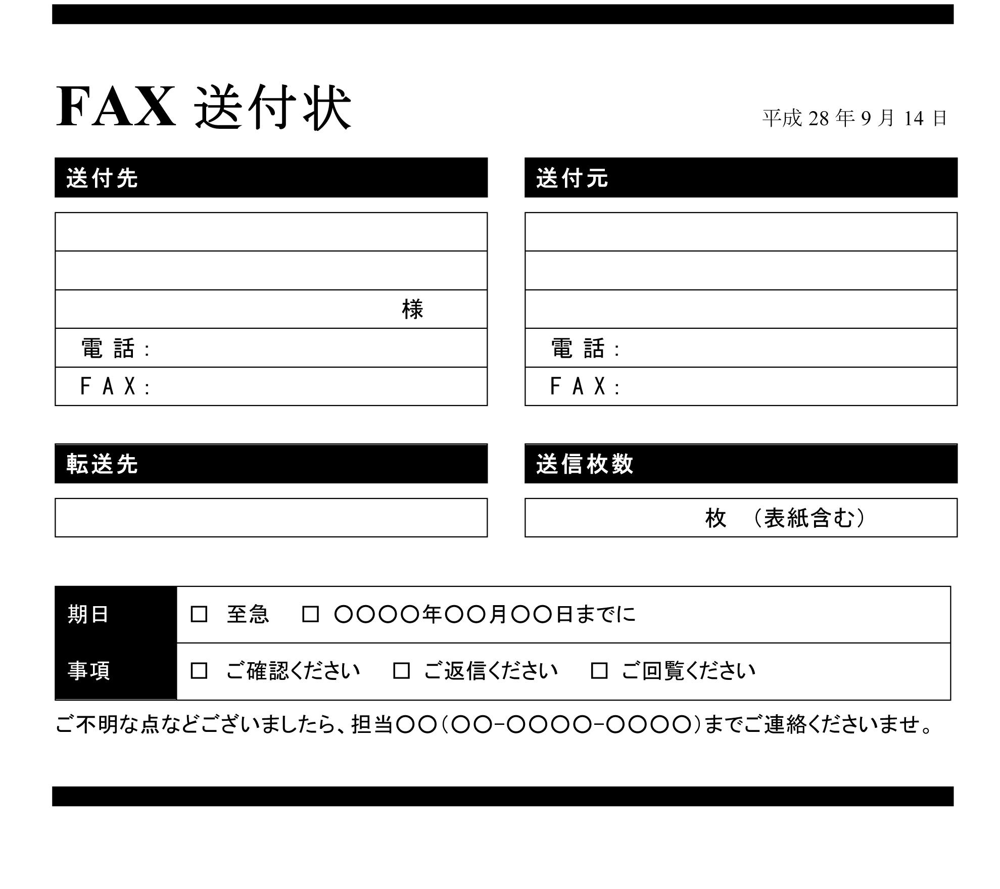 fax送付状6