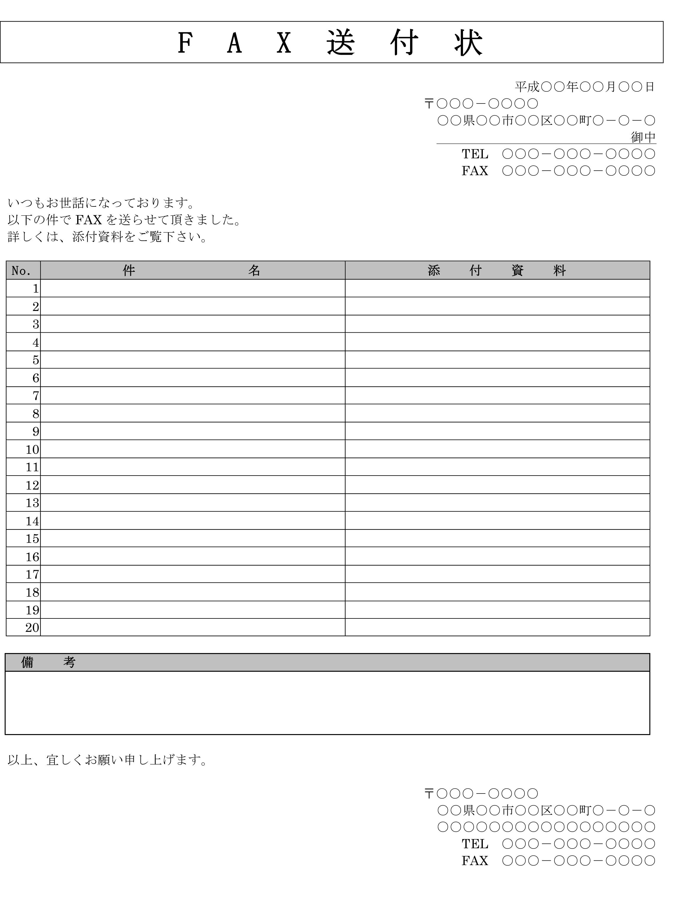 fax送付状_10