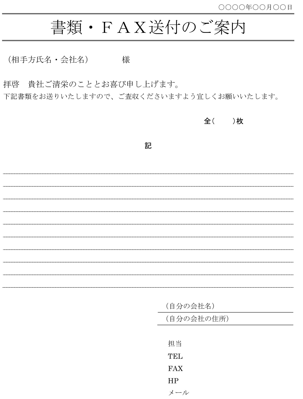 fax送付状_2