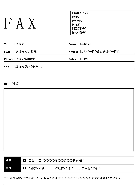 fax送付状_3