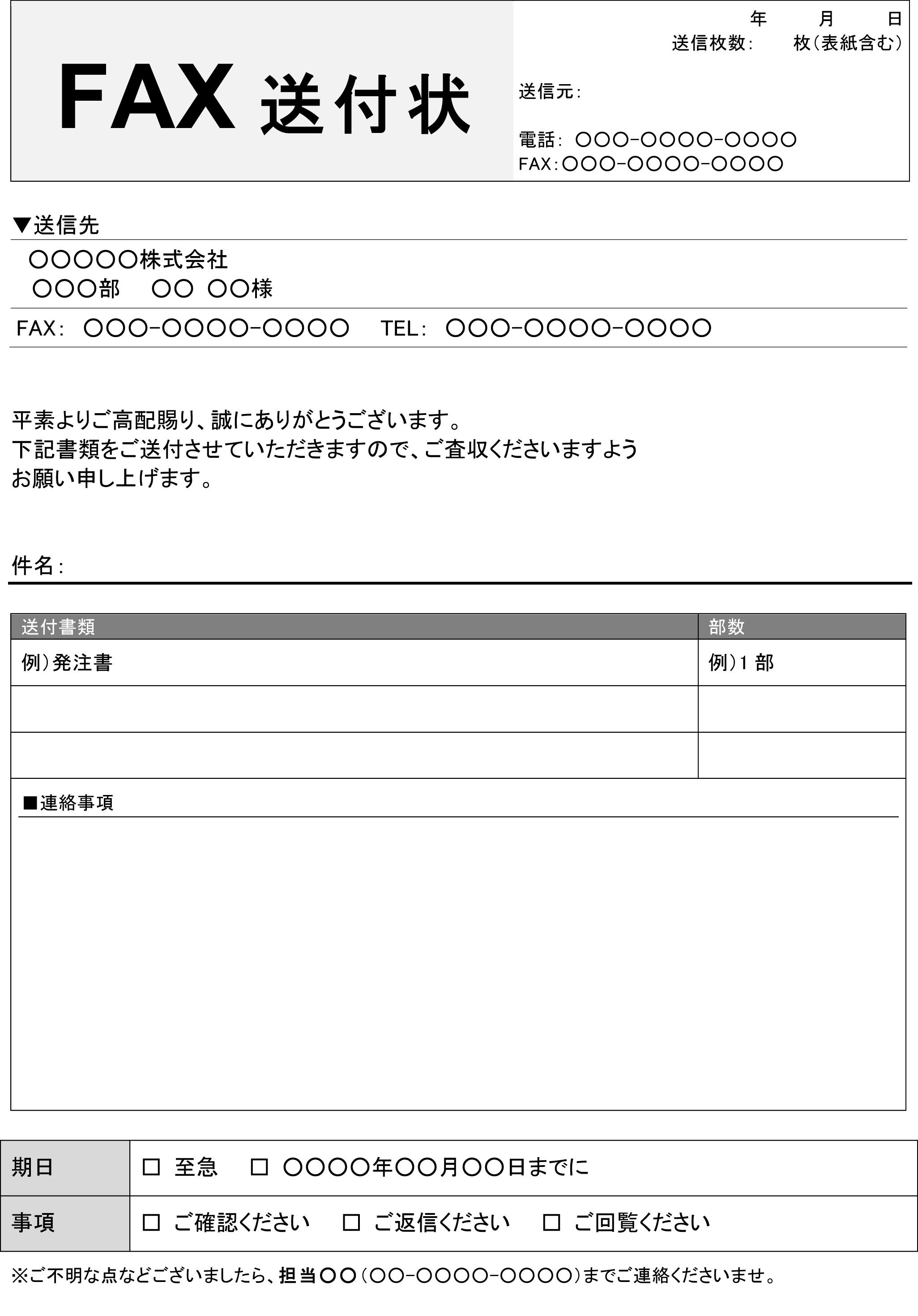 fax送付状_4
