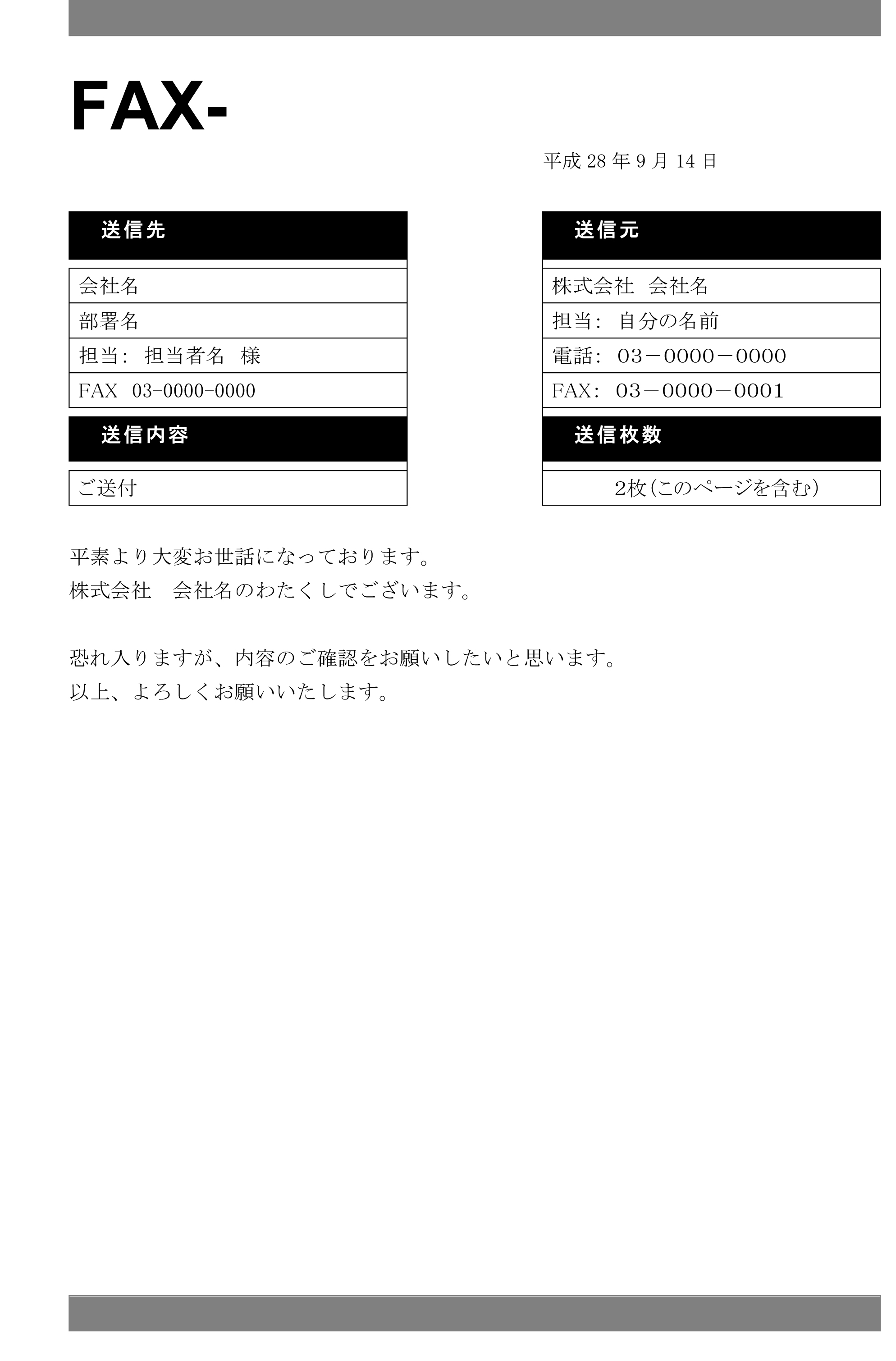 fax送付状_5