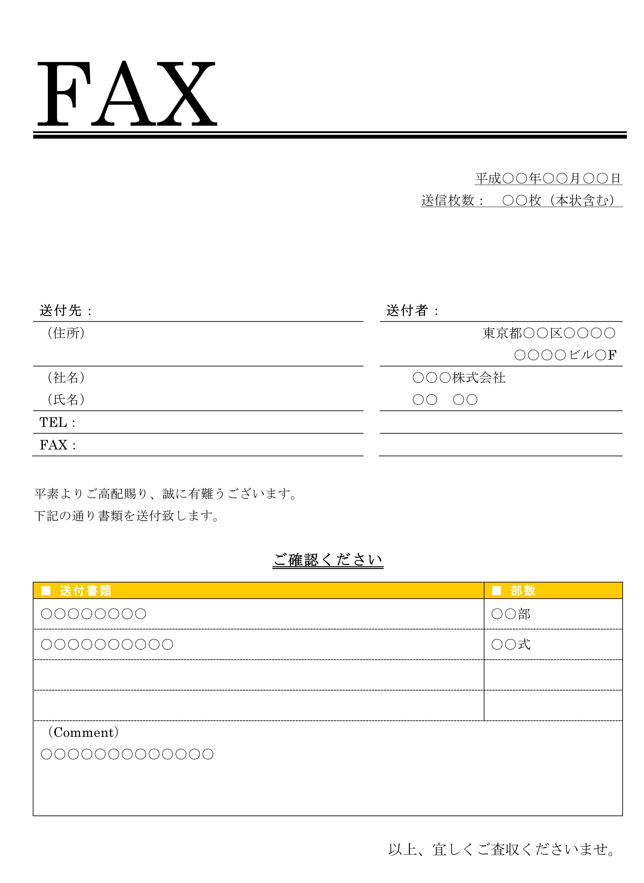 fax送付状_6