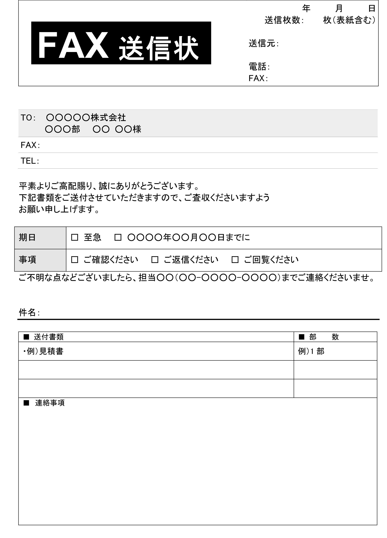 fax送信状_4
