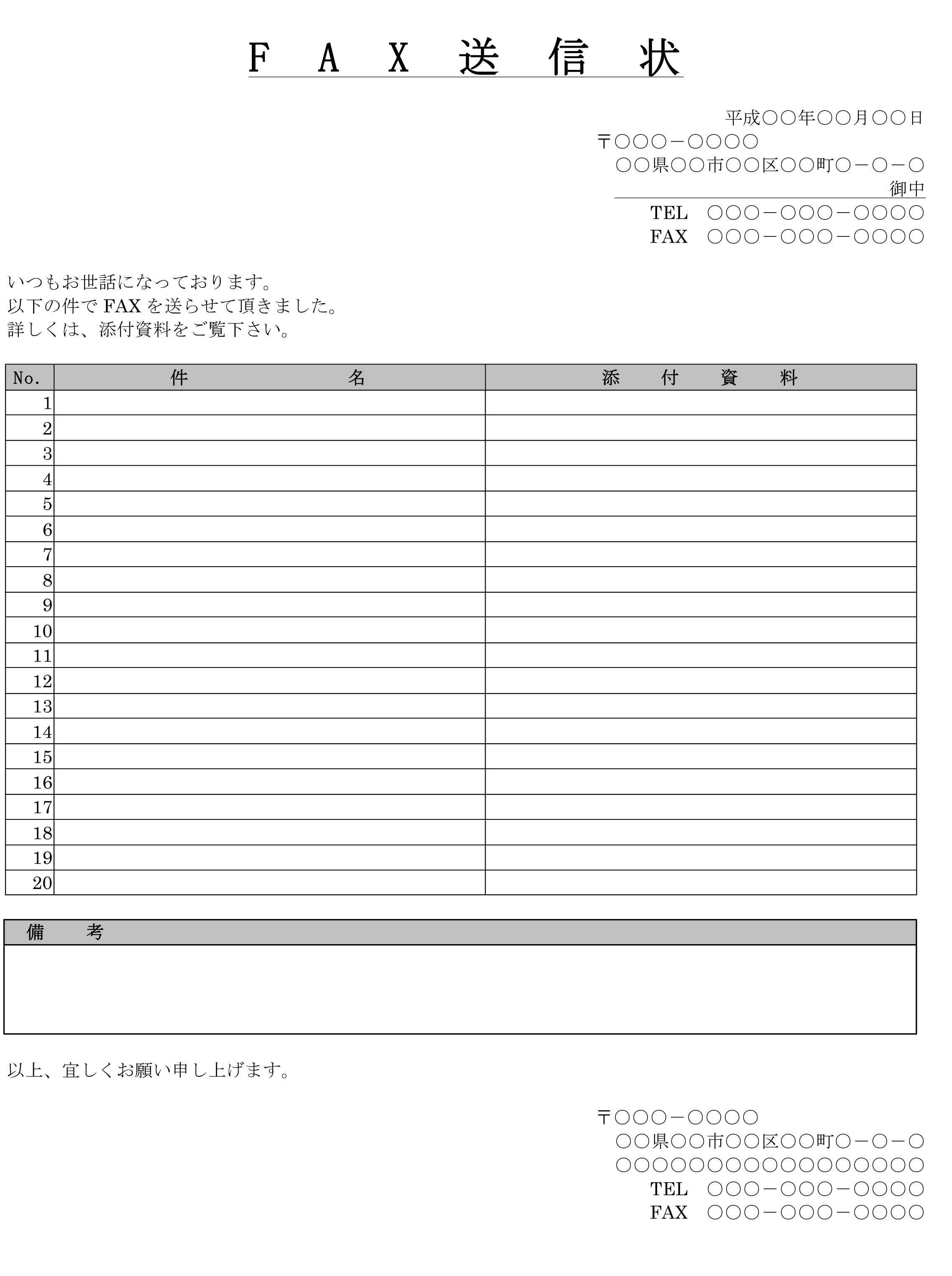 fax送信状_6