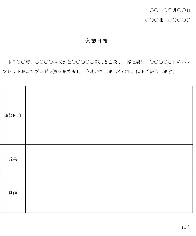 営業日報14