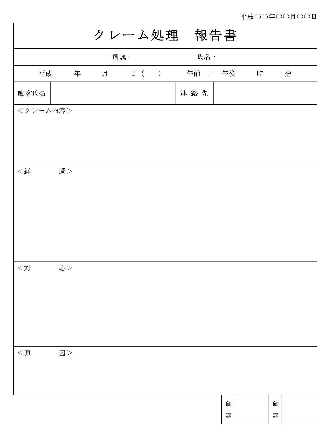 クレーム処理報告書02