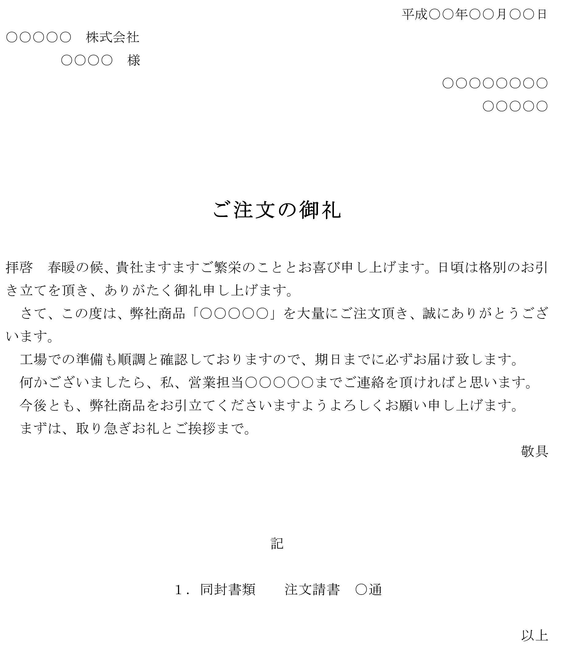 お礼状(注文)02