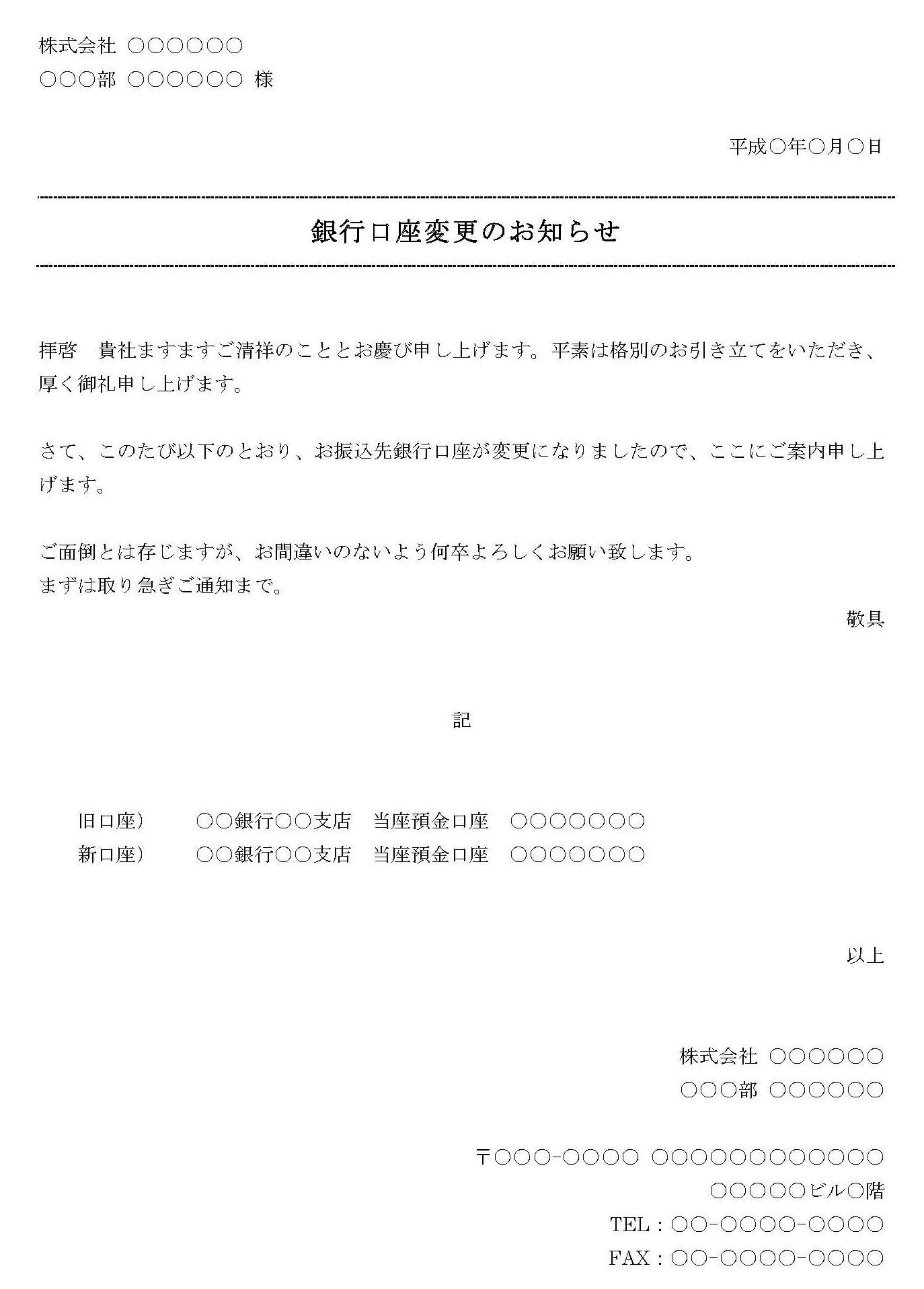 お知らせ(銀行口座変更)02