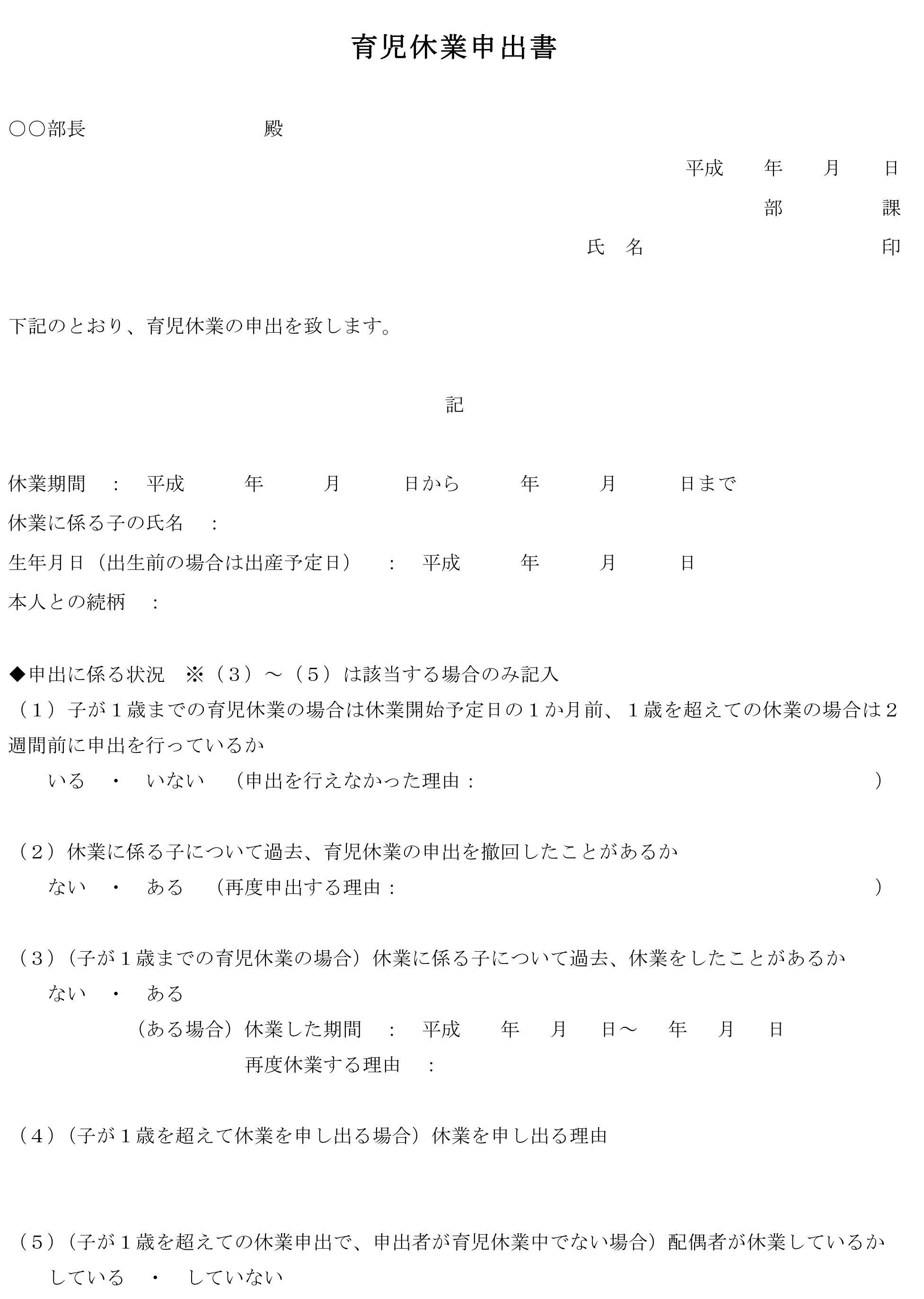 育児休業申出書02