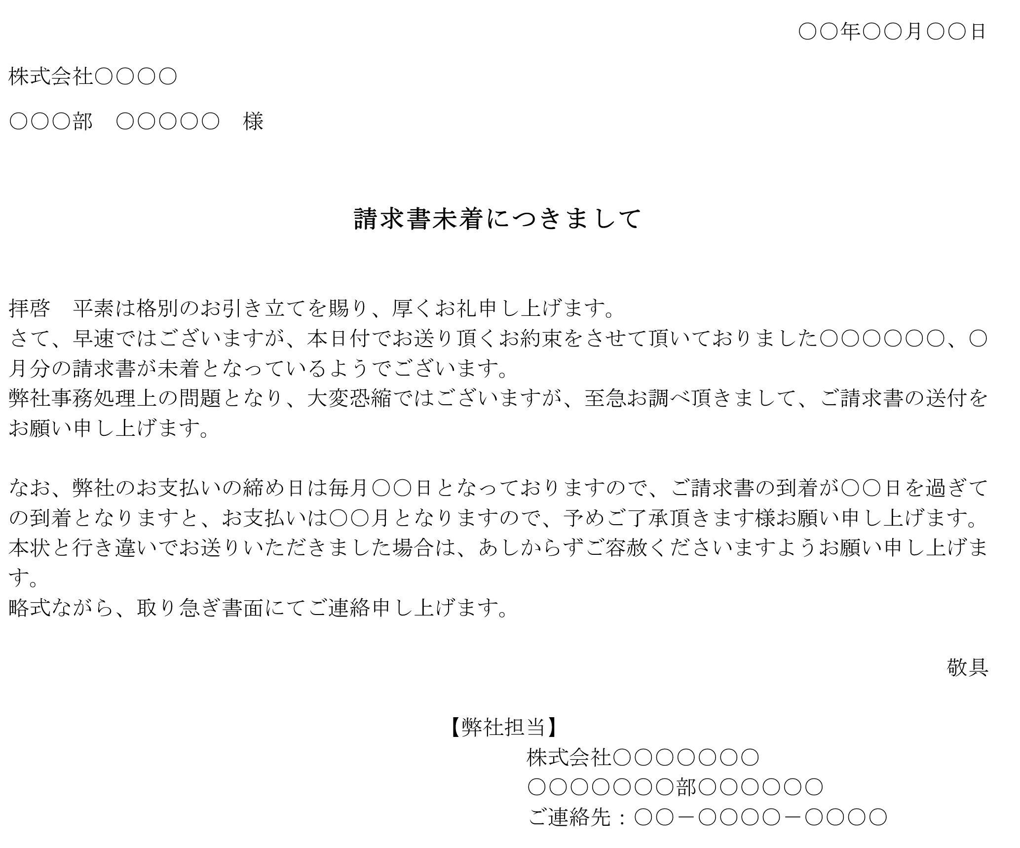督促状(請求書未着)02