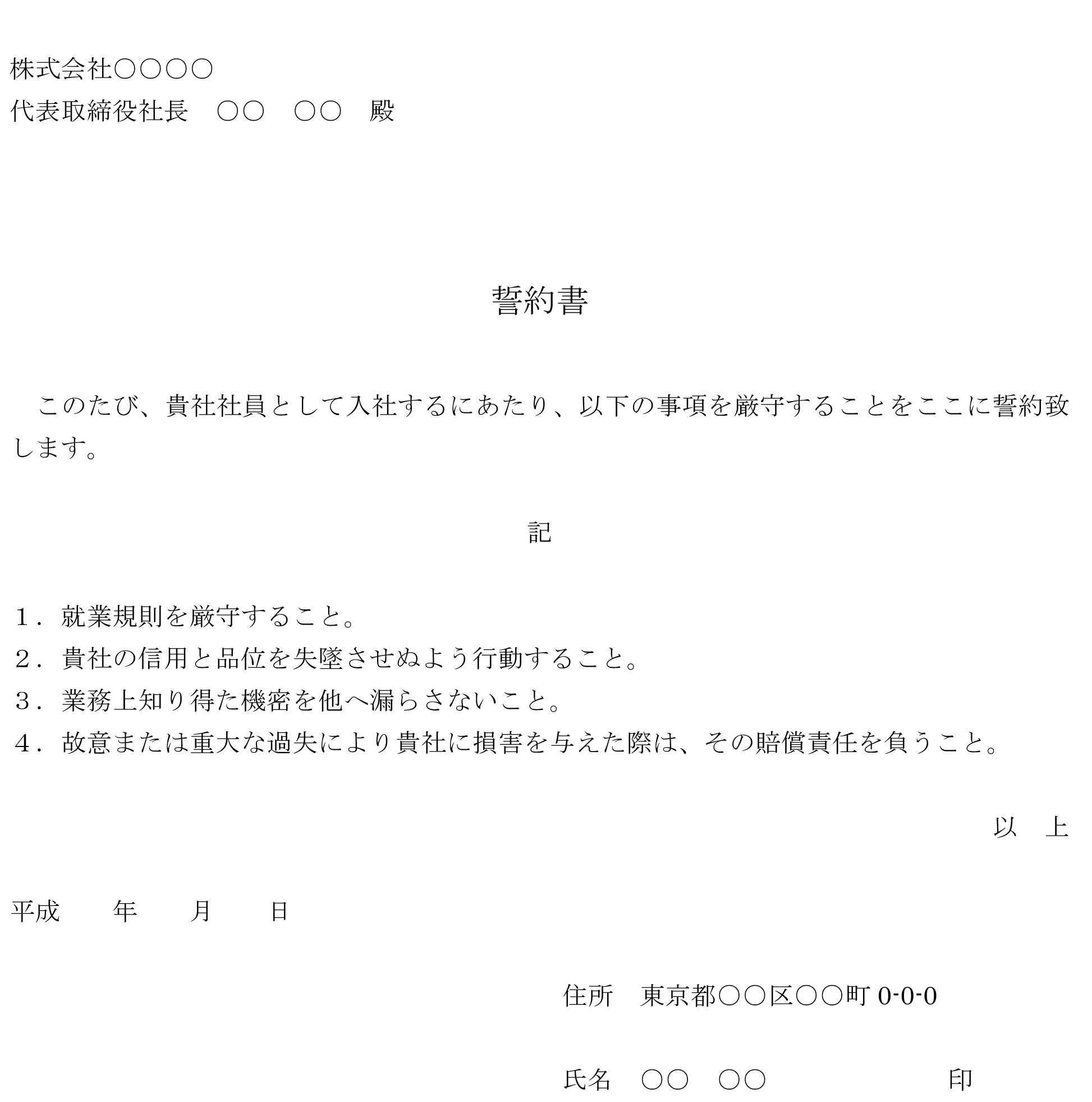 誓約書03