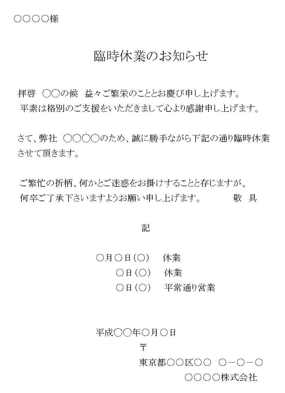 お知らせ(臨時休業)04