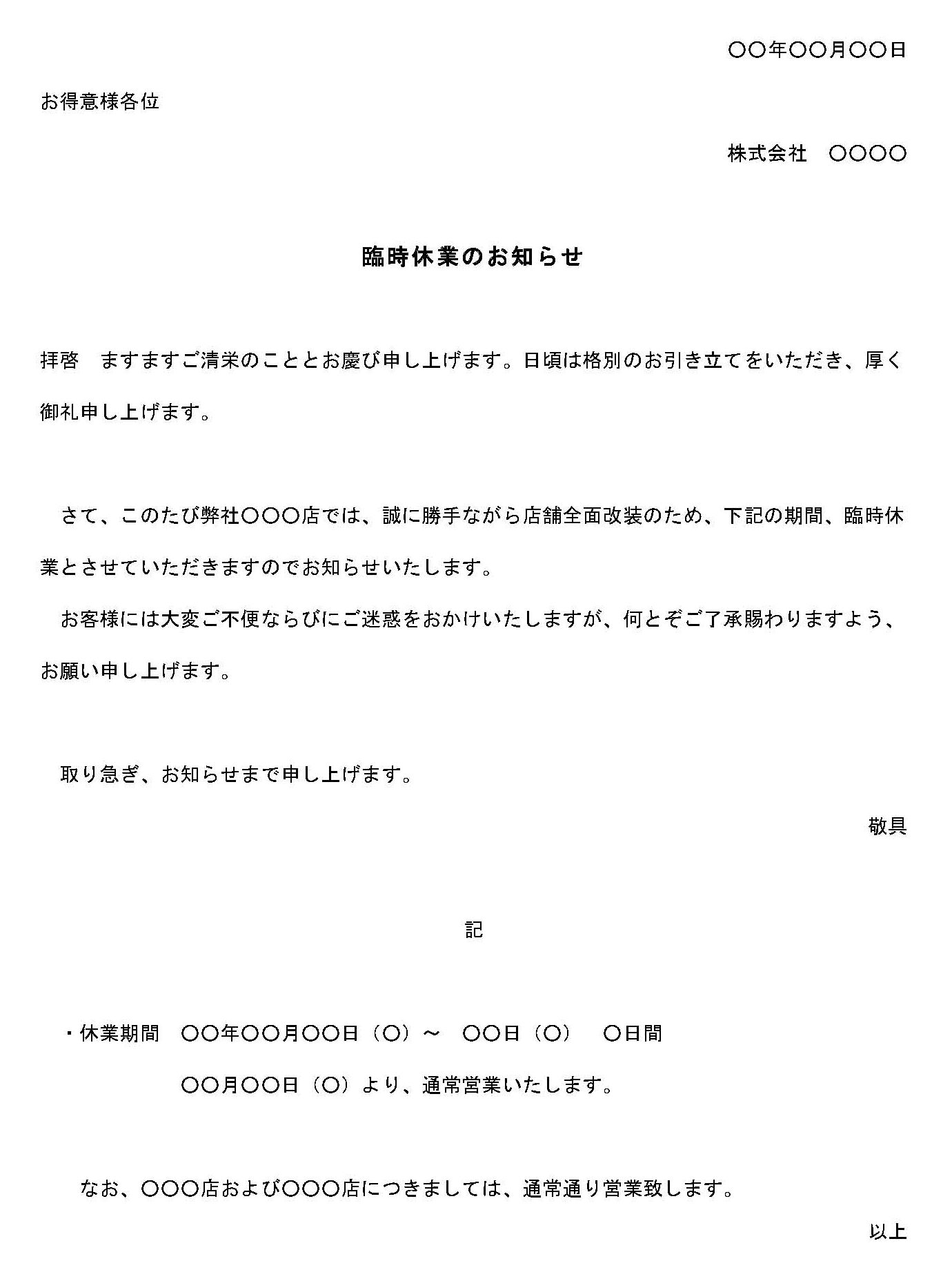 お知らせ(臨時休業)05