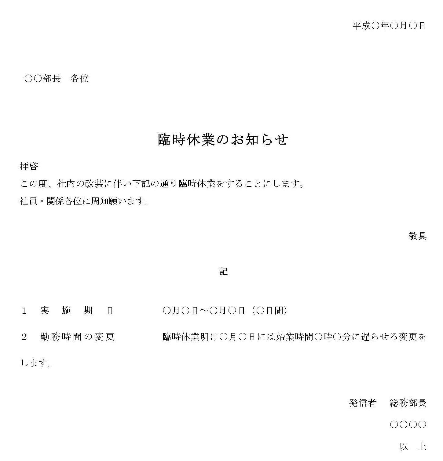 お知らせ(臨時休業)06
