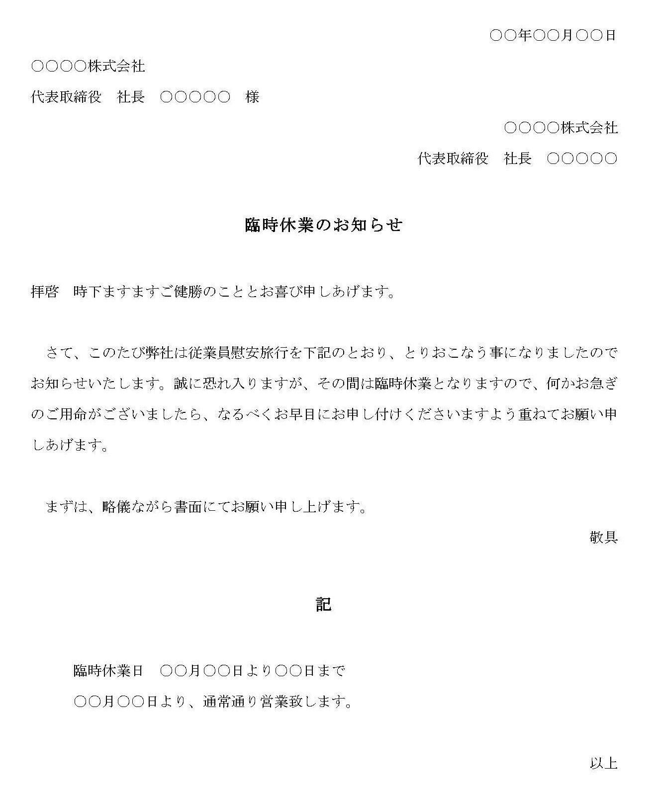 お知らせ(臨時休業)07