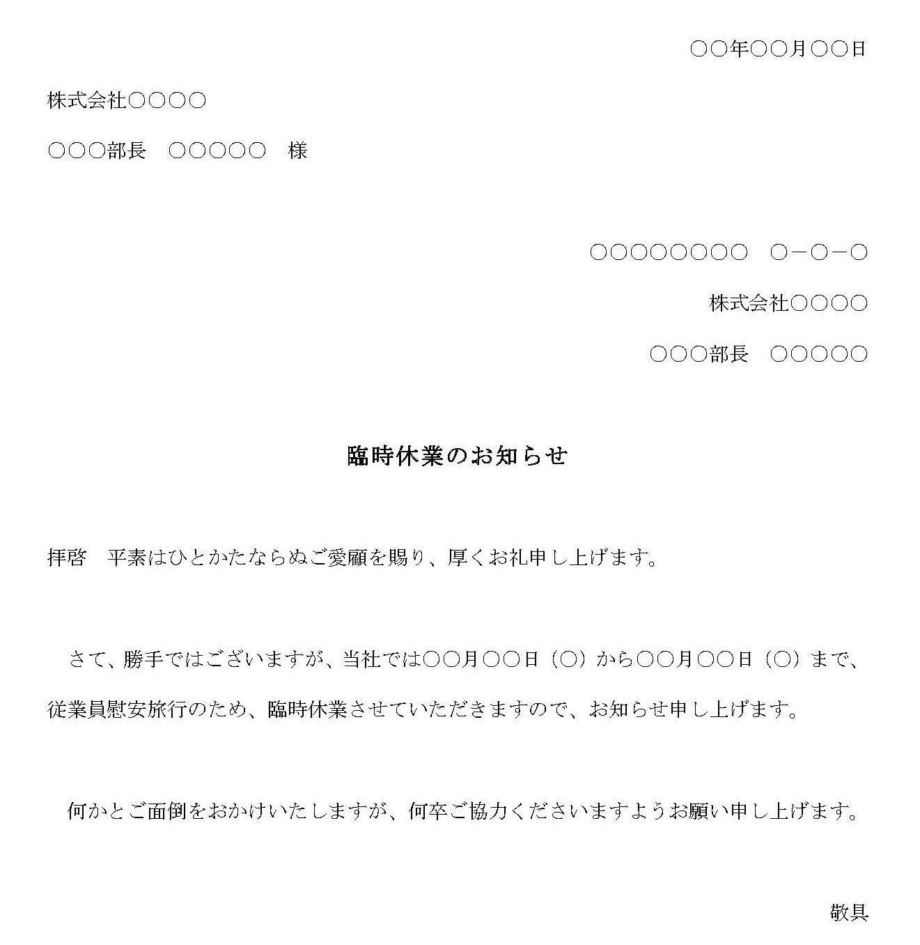 お知らせ(臨時休業)08