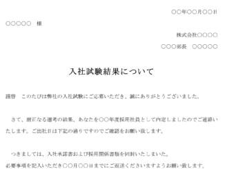 通知(入社試験結果の採用通知状)