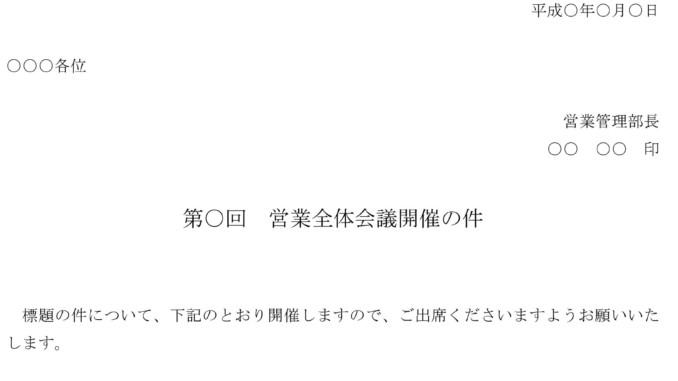 通知(営業全体会議開催の件)