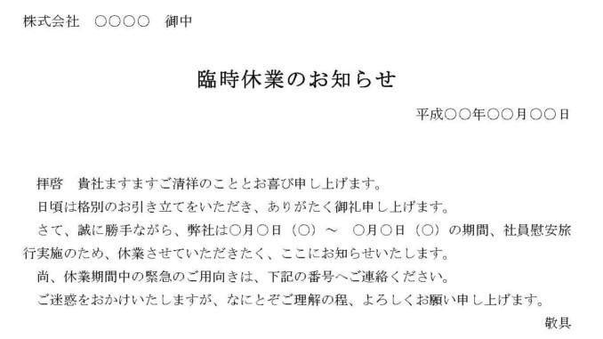 お知らせ(臨時休業)