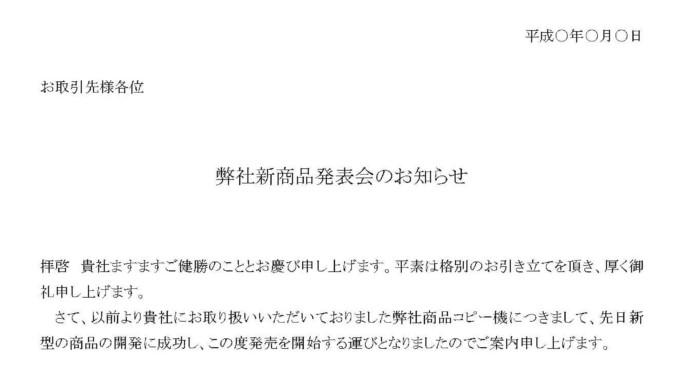 お知らせ(弊社新商品発表会)